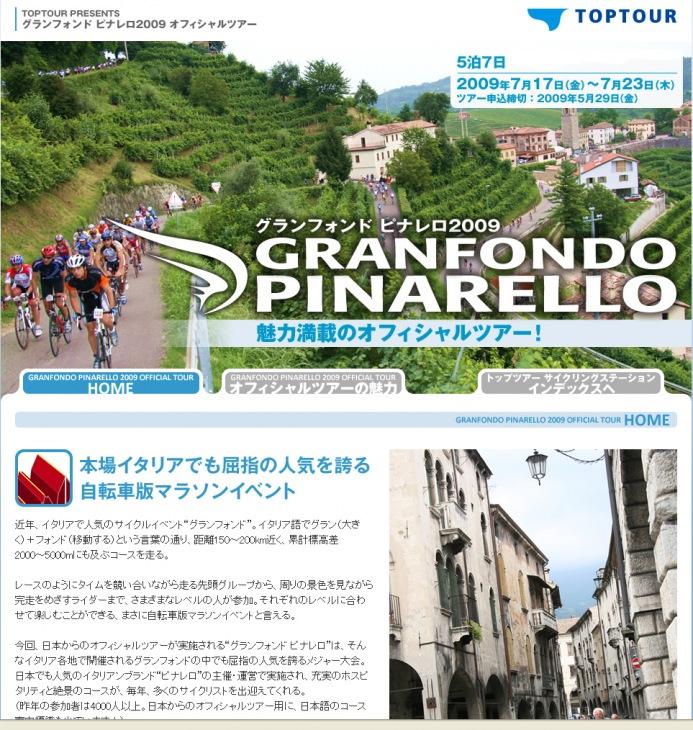 トップツアー グランフォンド・ピナレロ2009スペシャルサイト