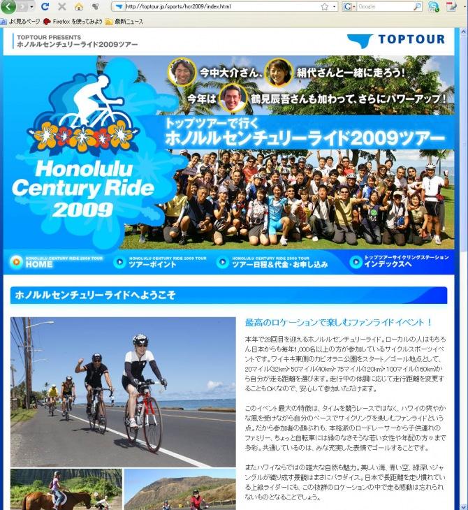 トップツアー ホノルルセンチュリーライド2009参加ツアースペシャルサイト