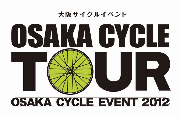 自転車の 自転車レース 初心者 関西 : 大阪サイクルイベント OSAKA CYCLE ...