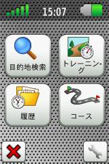 メニュー選択画面 右下のスパナマーク(設定)をタッチ