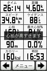 データが表示された状態 日本語でしっかり表示されるため理解しやすい