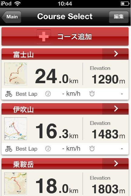 コース・シミュレーション機能では様々なコースをバーチャルで走ることができる
