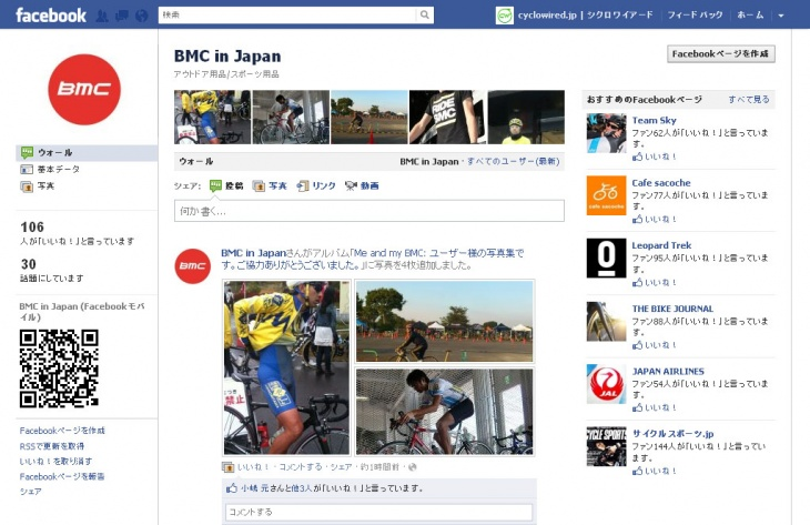 BMC in Japan 「Me and my BMC」フォトキャンペーン