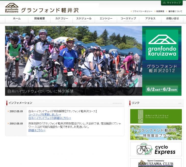 グランフォンド軽井沢公式サイト