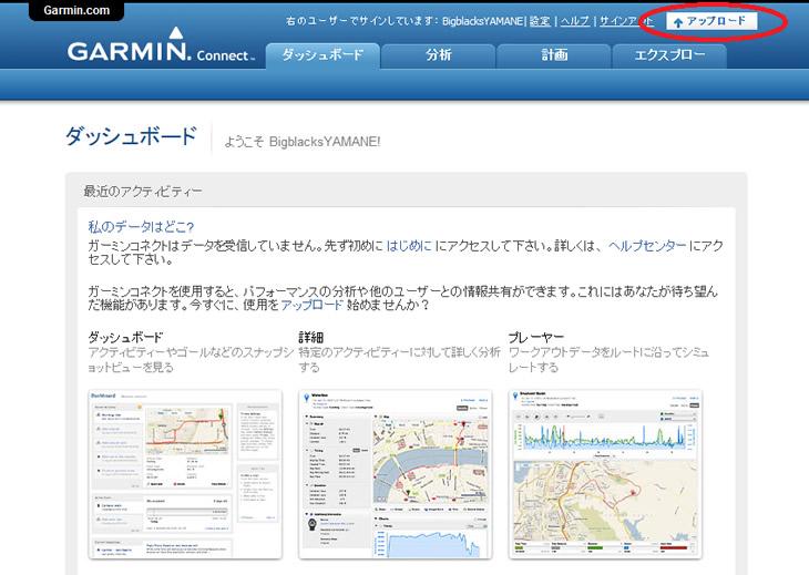 写真13:データのアップロードは画面右上の『アップロード』をクリック