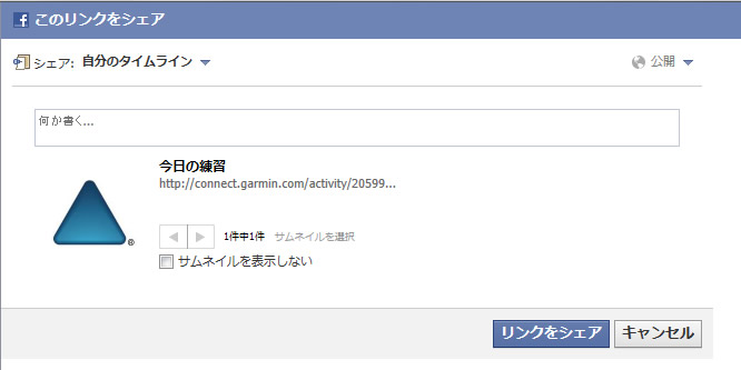 写真21:フェイスブックのシェア画面