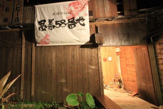 オヤジが宴の舞台に選んだのが、琉球ダイニング富着58番地。
