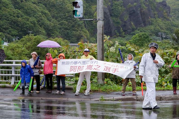 神恵内村の人達が横断幕を掲げて阿部嵩之に声援を送る