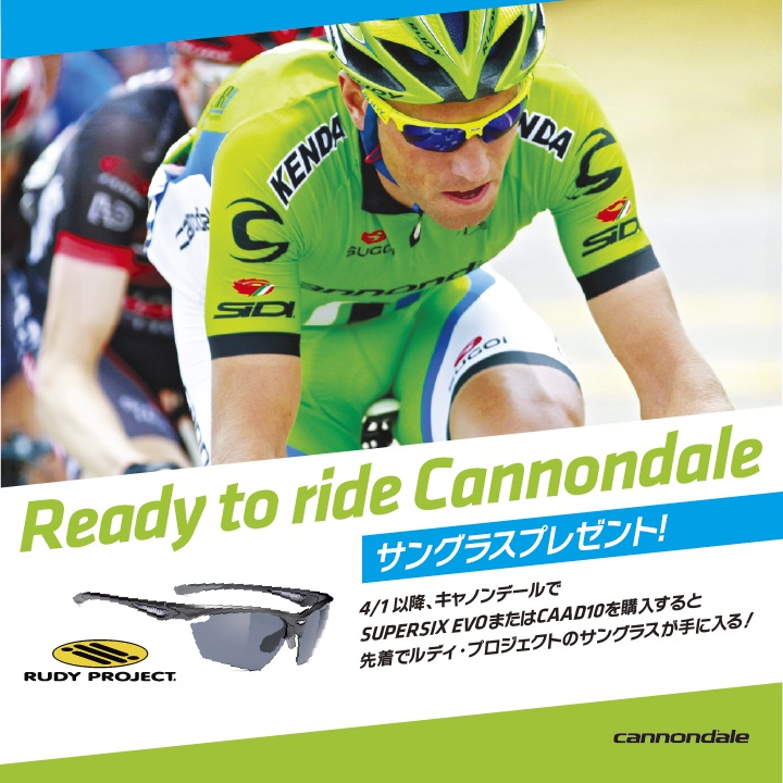 Ready to Ride Cannondaleキャンペーン