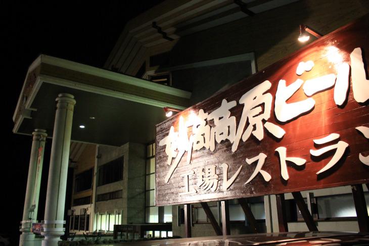 前夜祭の舞台となる妙高高原ビール 工場レストラン