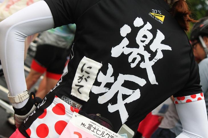 激坂(にがて)ジャージを着用。でも富士HCには激坂は無いので大丈夫なはず。
