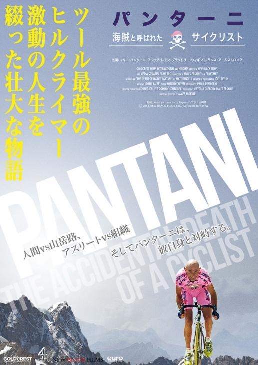 映画「パンターニ/海賊と呼ばれたサイクリスト」