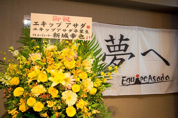 エキップアサダ卒業生・新城幸也から開催を祝う花が届いていた