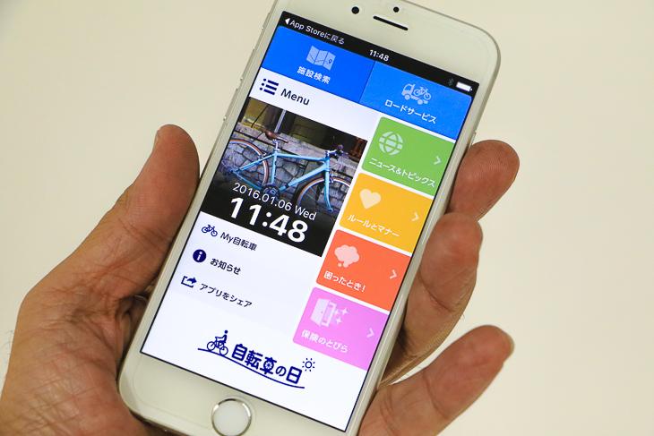 様々な機能があり使いやすいアプリ「自転車の日」