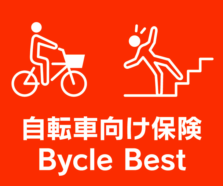au損保 「自転車向け保険 Bycle Best」