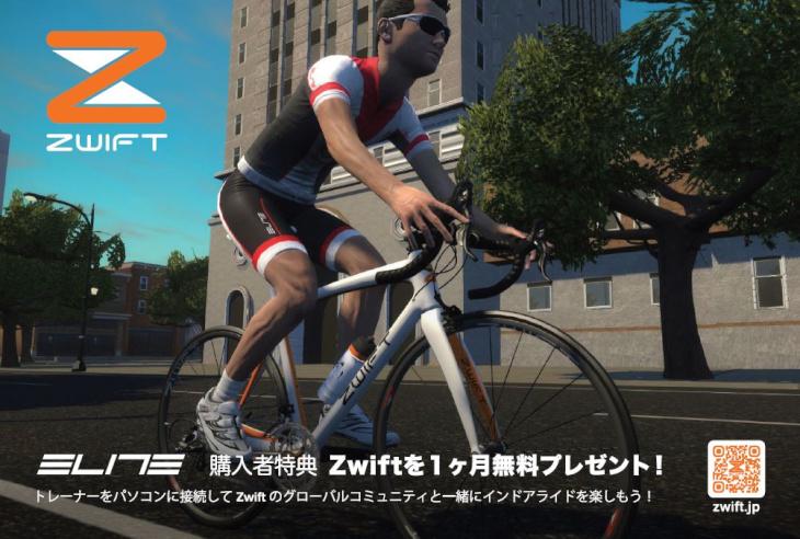 エリート Zwift 1ヶ月間無料キャンペーン: (c)カワシマサイクルサプライ