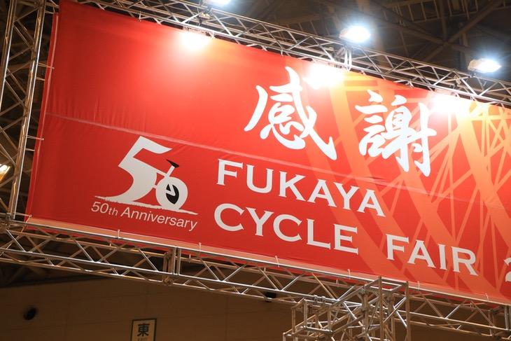 50回目を迎えた「FUKAYA CYCLE FAIR」。会場のいたる場所には「感謝」という文字が躍る