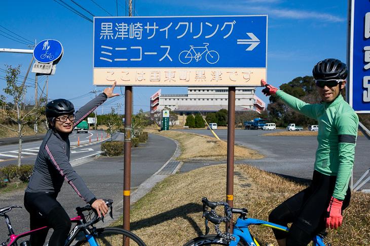 砂浜が広がる黒津崎にあるショートサイクリングコース。看板が目印で分かりやすい