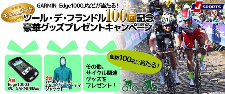 ツール・デ・フランドル100回記念豪華グッズプレゼントキャンペーン: (c)ジェイ・スポーツ