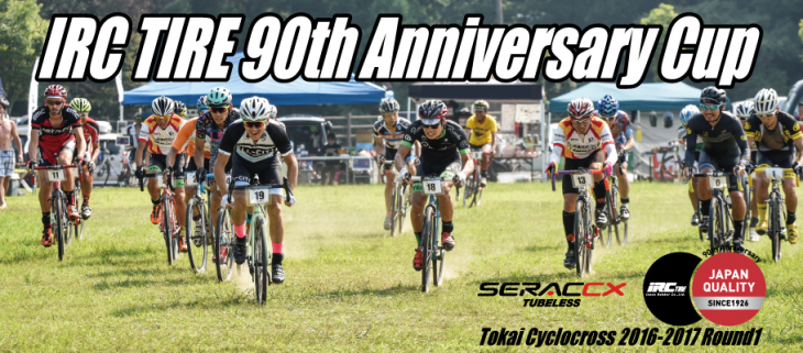 IRC TIRE 90th Anniversary CUP