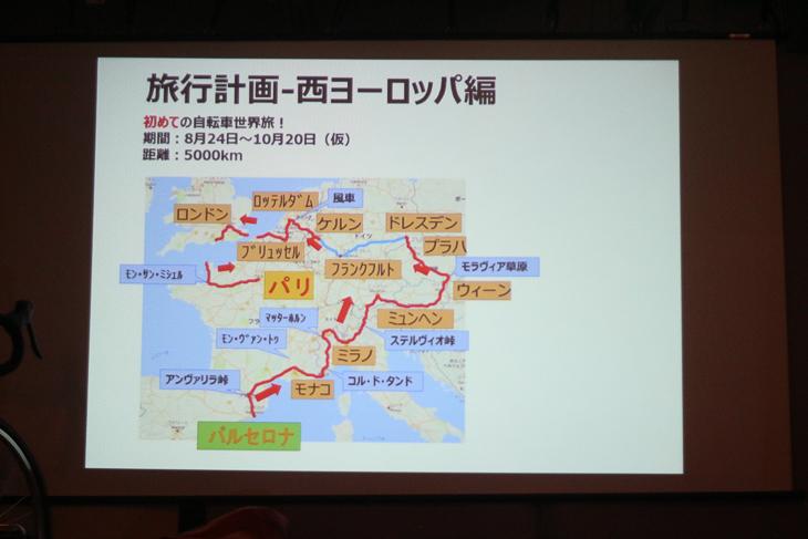 8月24日からスタートする西ヨーロッパ自転車旅行のルート図