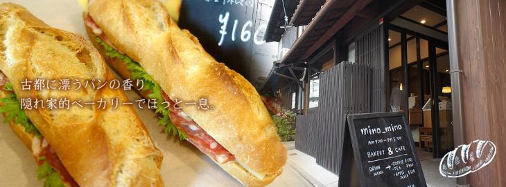 西大路御所ノ内の手作りパン屋「mina_mina」でランチをテイクアウトする予定だ