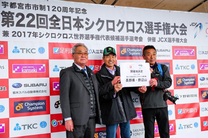 2017年度のシクロクロス全日本選手権は長野県南牧村野辺山の滝沢牧場にて開催