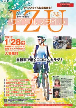 キラメッセぬまづ-サイクルスタイルIZU-: (c)Numazu City