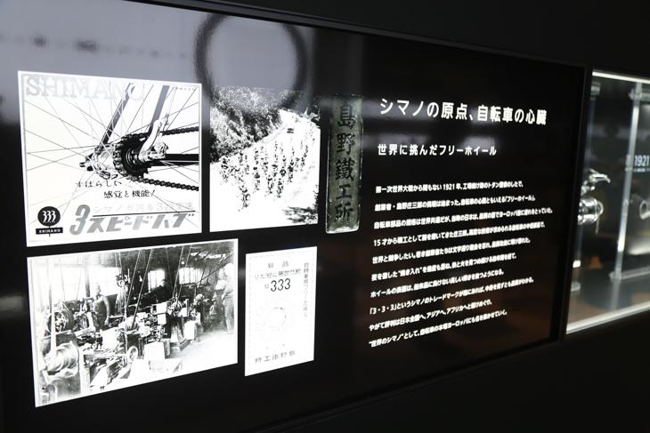 シマノのモノ造りの歴史を知ることができる