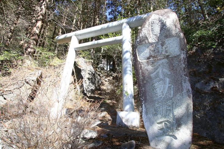 """""""惣岳の不動尊""""。石塔には成田山の文字が記されています"""