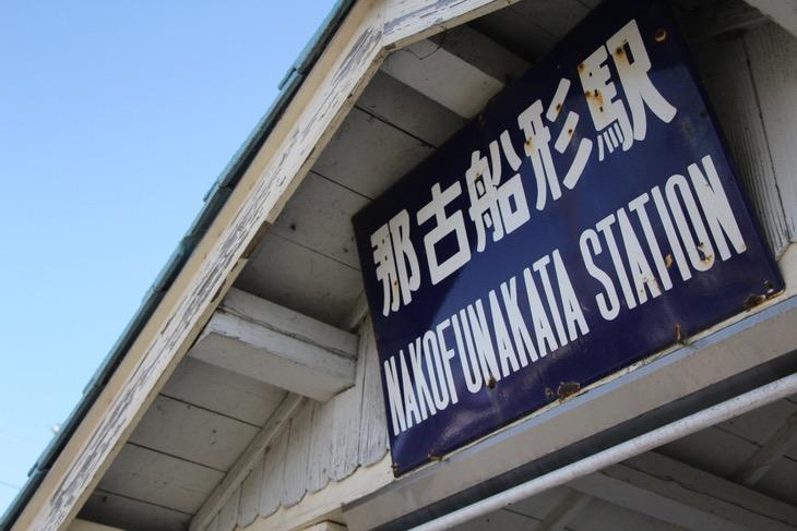 ペンキで書かれた駅名がどこかノスタルジックな雰囲気を醸し出す