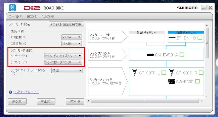 4シフトモード選択のモード1,2をそれぞれプルダウンして好みのモードを設定しよう