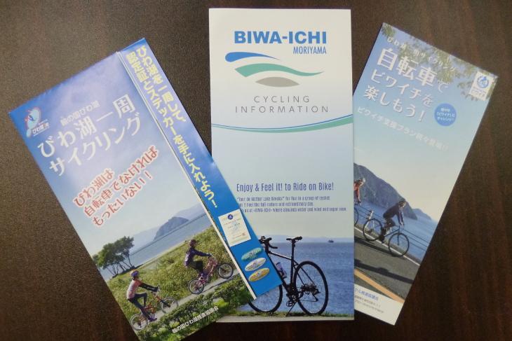 ビワイチ情報パンフレットを京阪神地区の自転車店全10か所に設置