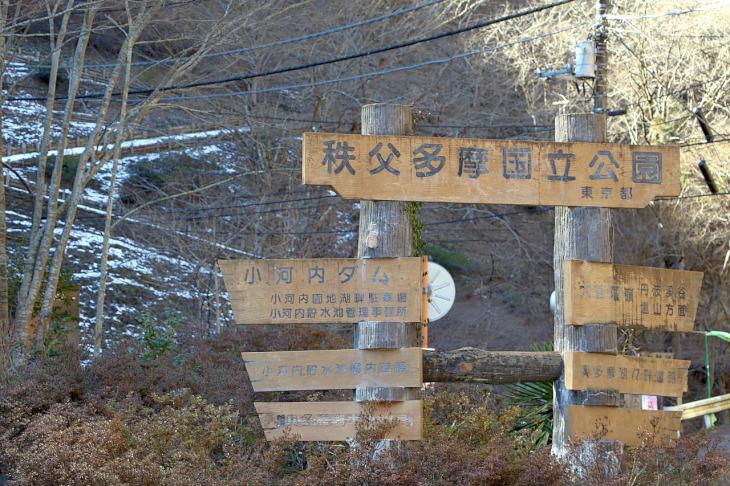 ダム入り口には秩父多摩国立公園の看板。