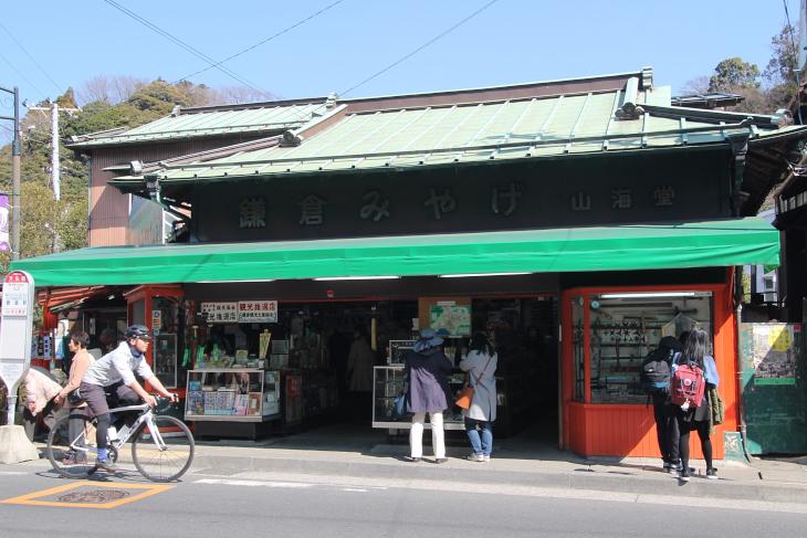 江ノ島電鉄・長谷駅から大仏の高徳院までは土産屋が立ち並ぶ