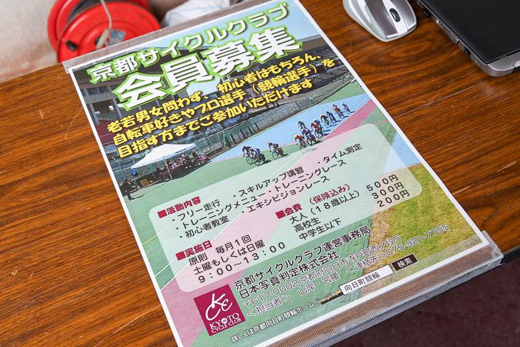 愛好会改め京都サイクルクラブは会員を募集している(日本写真判定㈱は2017年度から開催業務を京都府から受託)