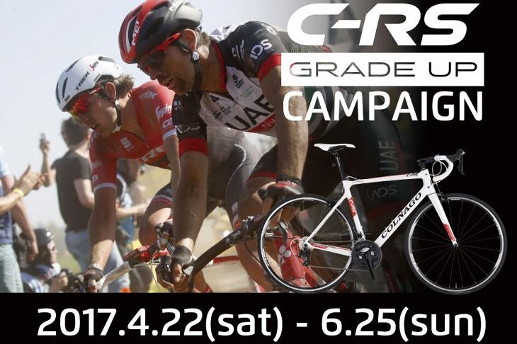 C-RSグレードアップキャンペーン