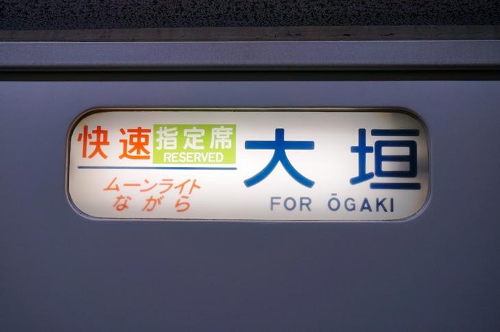 貴重な夜行列車には、これまた貴重な国鉄型の185系電車が使用される
