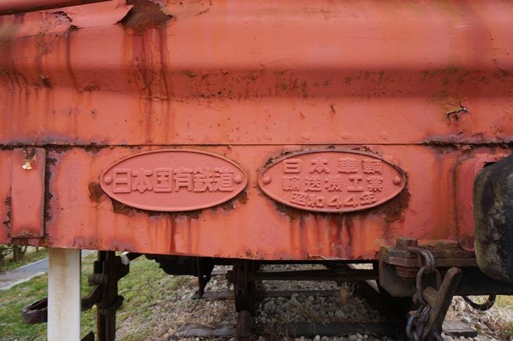 日本国有鉄道と昭和44年製造の銘板がたまりません!