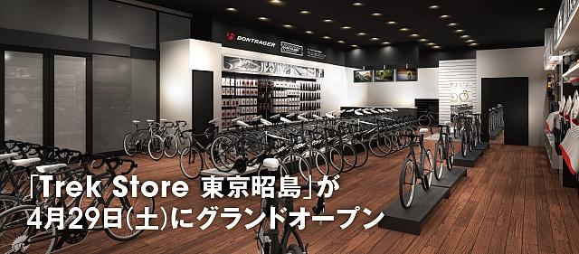 「トレックストア東京昭島店」 が4月29日にオープン