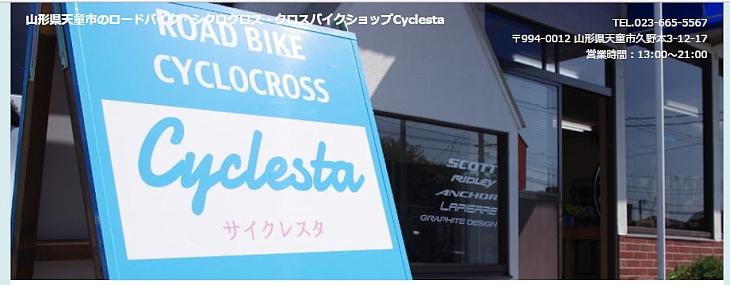 今回セミナーが開催される山形県天童市のバイクショップ「サイクレスタ」