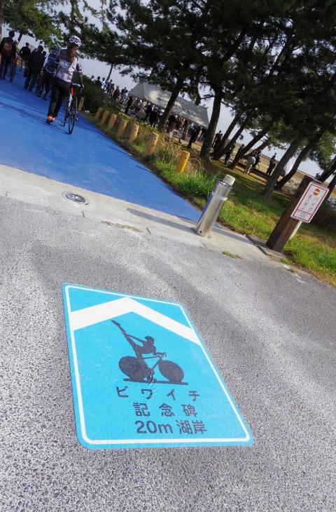 第二なぎさ公園入り口には聖地碑誘導ペイントが。