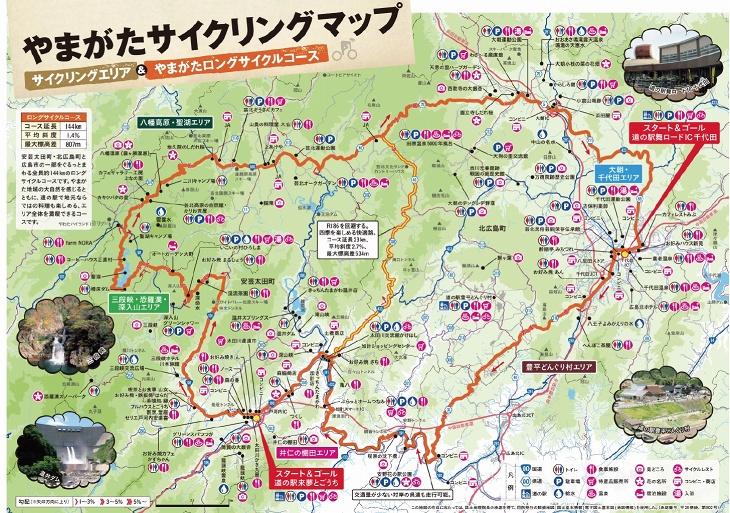 やまがたサイクリングマップ