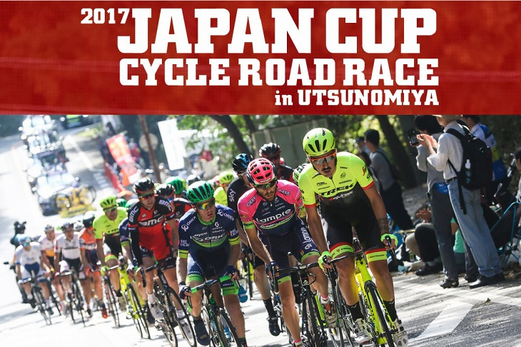 JAPAN CUP CYCLE ROAD RACEティーザーサイト