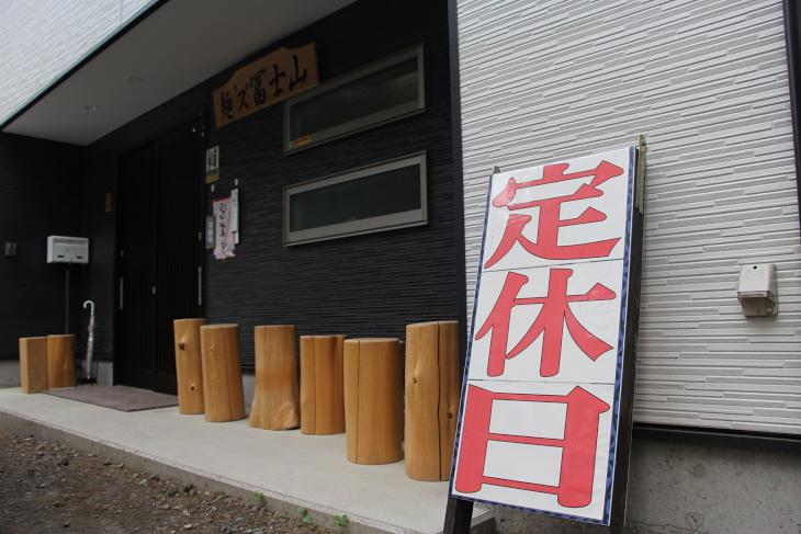 楽しみにしていた吉田うどん「麺ズ富士」も営業時間外。悲しすぎる