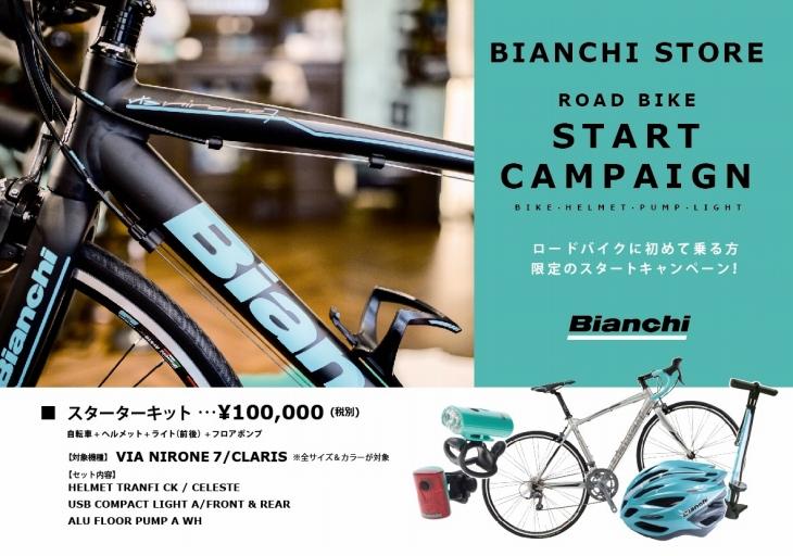 ビアンキ ロードバイクスターターキャンペーン