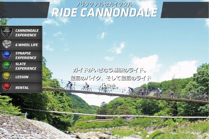 RIDE CANNONDALE.COM