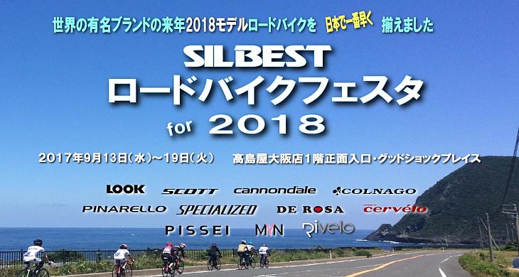 SILBEST ロードバイクフェスタ 2018 大阪高島屋にて開催