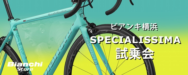 ビアンキ横浜Specialissima試乗会開催