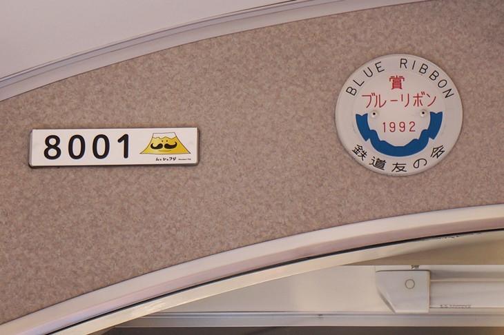 """その年の最優秀と認められた鉄道車両に授与される""""ブルーリボン賞""""のエンブレム"""
